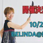 開催決定!BELINDA@新潟【10/24】