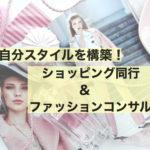 ★ショッピング同行【ビフォー アフター集】