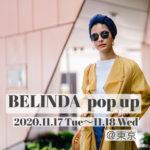 【東京初上陸!】BELINDA ポップアップSHOP 11/17〜11/18開催決定!!