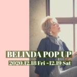 〜個性と魅力の解放〜  BELINDA POP UP 開催! (2020.12.18~12.19)